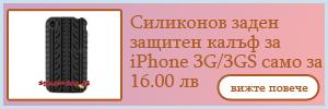 Силиконов заден защитен калъф, имитиращ автомобилна гума, за iPhone 3G/3GS само за 16.00 лв