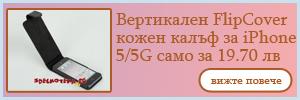 Вертикален FlipCover кожен калъф за iPhone 5/5G само за 19.70 лв