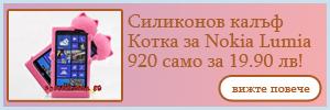Силиконов калъф Котка за Nokia Lumia 920 само за 19.90 лв!